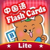 Dr Kids DIY Flash Cards Lite HD - 自制中文学习咭 1.5