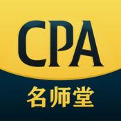 CPA名师堂 1.0.1