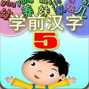 学前 幼升小必会汉字 5 - 家庭篇 1.1