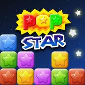 消除星星: Pop Star全民最爱单机消除游戏!
