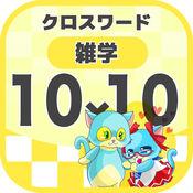 [雑学]10マス×10マス 特級+クロスワード 無料パズル 1.0.