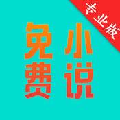 〖免费小说≡ 1