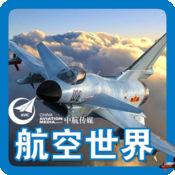 《航空世界》杂志