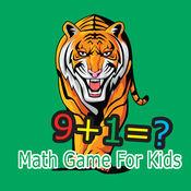 早期学习 - 孩子的桃红色老虎数学比赛