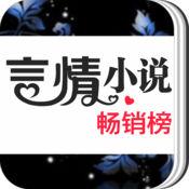 2016言情小说畅销榜,穿越重生都市小说合集(内置海量精编txt书城)
