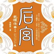 《后宫:甄嬛传》(全七部)[简繁] 1.3.0