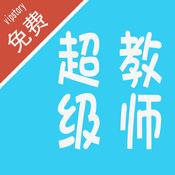 「超级教师」-笔趣阁都市校园小说精品 1.1