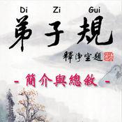 Di-Zi-Qui弟子規中英有聲書_1總序 TW-En 1