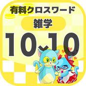 [雑学]10マス×10マス 特級+クロスワード 有料パズル 1.0.