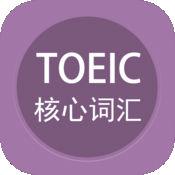TOEIC托业考试英语单词攻略-英语考试大纲最新高频核心词汇