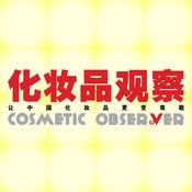 《化妆品观察》杂志 2.5.9