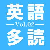 1万語英語多読(2) 2