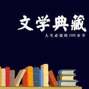 [简繁]文学典藏·人生必读的100本书