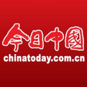 《今日中国》杂志