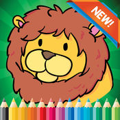 学龄前着色书游戏免费为孩子1-10岁:这些可爱的动物狮子着色页提供了有趣的活动时间