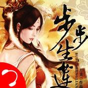 【有声】步步生莲——关月著经典历史穿越小说 1