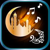 最好的伊斯兰铃声免费 – 阿拉伯流行的歌曲和穆斯林声音