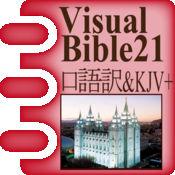 VB21 口語訳聖書&KJV+ 2.2
