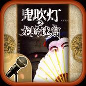 【精品有声】鬼吹灯1-2:龙岭迷窟 1