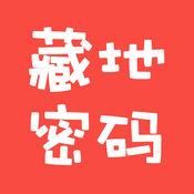【藏地密码全集】何马所著:悬疑推理免费离线小说 1.2