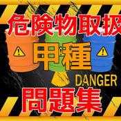 【無料】めざせ!合格!!危険物取扱者 甲種問題集 1.0.0