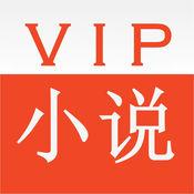 VIP小说阅读器-海量小说畅读软件