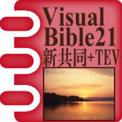 Visual Bible 21 新共同訳聖書+TEV 2.22