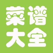 菜谱大全-包含川菜家常菜料理天天下厨房 1