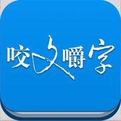 《咬文嚼字》iPad版 8.5.2