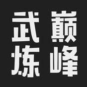 ∮武炼巅峰≡ 1