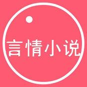【*言情小说*】 1.1