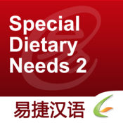 Special Dietary Needs 2 - Easy Chinese | 点菜4 - 易捷