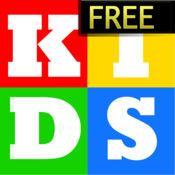 免费的儿童教育游戏
