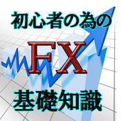 FXを始める前に初心者が知っておきたい基礎知識 1.0.0