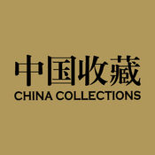 《中国收藏》杂...