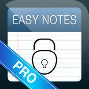 易票据储物柜临 - 受密码保护的记事本