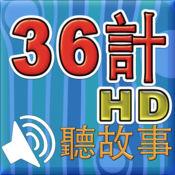36个启发儿童智慧的小故事 HD