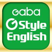 Gaba G Style English シチュエーション別英会話 1.1.3