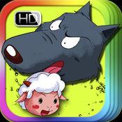狼和七只小羊 - 睡前童话故事书 iBigToy