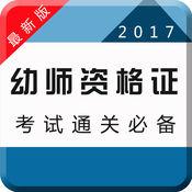 2017幼师资格证考试专业版-章节、历年、押题全覆盖