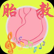[有声]胎教音乐大全-必听的轻音乐 1.0.1