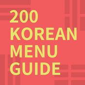 韩餐菜式外文译名 1.0.7