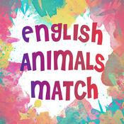 英语动物匹配 - 拖放孩子的游戏学习英语轻松