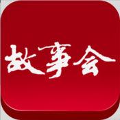 《故事会》iPad版 9.6.1