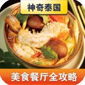 [Amazing Thailand 100 Thai cuisine & restaurants] 泰国