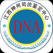 DNA亲子鉴定 1