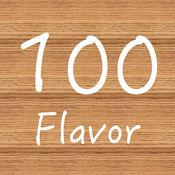 100種味道