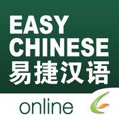 Easy Chinese 易捷汉语 1.1.0