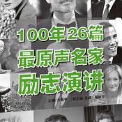 100年26篇最原声名家励志演讲  4