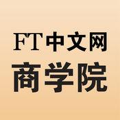 FT商学院 2.1